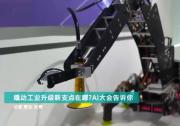 撬动工业升级新支点在哪,AI大会告诉你