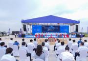 华能陇东多能互补综合能源基地建设启动