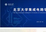 北京大学成立集成电路学院