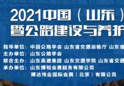 2021中国(山东)智慧交通  暨公路建设与养护产业博览会