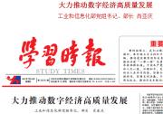 肖亚庆《学习时报》撰文:大力推动数字经济高质量发展