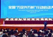 """全国""""万企兴万村""""行动启动大会召开 胡春华尤权作出批示 高云龙出席会议并讲话"""