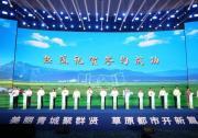 """30个创新联合体、乳业全产业链、六大产业集群合作项目在""""院士青城行""""活动启动仪式上签约"""