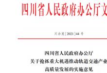 四川省人民政府办公厅 关于抢抓重大机遇推动轨道交通产业 高质量发展的实施意见