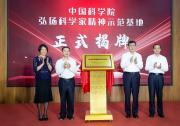 中国科学院首个弘扬科学家精神示范基地启动式及体验活动在力学所召开