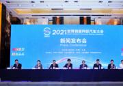 2021世界智能网联汽车大会新闻发布会在京召开