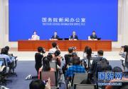 国新办举行2021年上半年工业和信息化发展情况发布会