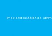 鞍山钢铁4项科技创新成果 入选中央企业推荐目录