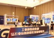 推动5G应用规模化发展 增强经济发展新动能——肖亚庆出席全国5G行业应用规模化发展现场会并调