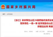 袁家军:聚焦特色 一县一策 超常规推动浙江山区26县高质量发展共同富裕