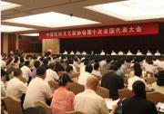 中国民间文艺家协会第十次全国代表大会在京召开 黄坤明出席大会开幕式并讲话