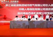 中国新闻网:深化改革携手共富 浙江集中推出48个国企混改项目