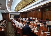 国家发展改革委负责同志主持召开丹江口库区及上游水污染防治和水土保持部际联席会议第四次