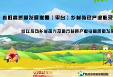 推好高质量发展联盟(平台)乡村特色产业收录标准发布