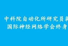 中科院自动化所研究员蒋田仔获国际神经网络学会终身贡献奖