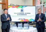 任洪斌出席联合国全球契约组织  《企业碳中和路径图》官方发布会暨多方圆桌研讨会