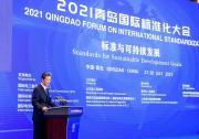 2021青岛国际标准化大会召开