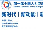 人力资源服务业迈上高质量发展之路——访中国人事科学研究院院长余兴安