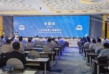 辛国斌出席第二届四川装备智造国际博览会