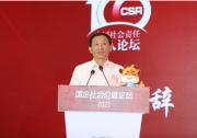 彭华岗出席首届国企社会价值论坛