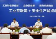 """三部门召开油气管道行业""""工业互联网+安全生产""""试点启动会"""