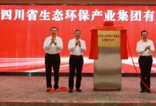 四川省生态环保产业集团揭牌成立 资产总额超300亿元