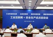 中国安科院与国家管网集团签署战略合作协议