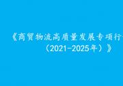 商务部等9部门关于印发《商贸物流高质量发展专项行动计划(2021-2025年)》的通知