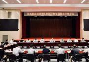国务院应对新型冠状病毒肺炎疫情联防联控机制医疗物资保障组召开全体会议