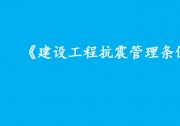 李克强签署国务院令 公布《建设工程抗震管理条例》