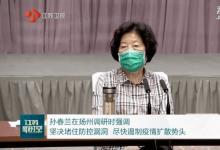 孙春兰在扬州调研时强调 坚持从严从紧、科学精准 一鼓作气打赢聚集性疫情歼灭战