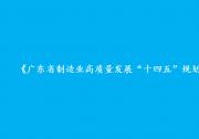 """《广东省制造业高质量发展""""十四五""""规划》解读"""