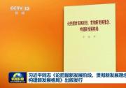 习近平同志《论把握新发展阶段、贯彻新发展理念、构建新发展格局》出版发行