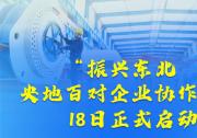 """央地百对企业""""牵手"""" 助力东北国企高质量发展"""