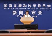 国家发展改革委举行8月份新闻发布会 介绍宏观经济运行情况并回应热点问题