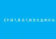 中国气象局印发气候变化监测评估工作方案 提升应对气候变化能力
