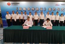 中国航天科工与国家能源集团签署战略合作框架协议