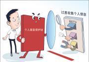 """""""严""""字当头,提升个人信息保护法治化水平——全国人大常委会法工委有关部门负责人解读"""