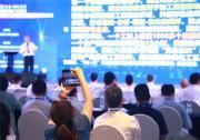 第四届工业互联网和智能制造高峰论坛在重庆举行