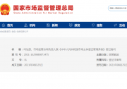 司法部、市场监管总局负责人就《中华人民共和国市场主体登记管理条例》答记者问