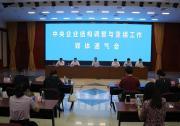 国资委召开中央企业结构调整与重组工作媒体通气会