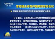 李克强主持召开国务院常务会议 部署全面推动长江经济带发展的财税支持措施等
