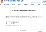 四维图新入围工信部车联网身份认证和安全信任试点项目名单
