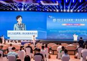 2021工业互联网一体化发展高峰论坛在渝举办