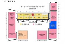 2021中国国际工业互联网创新发展大会暨中国国际工业互联网展览会