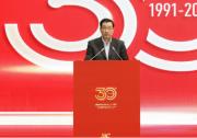 中国证券业协会成立30周年座谈会在京举行