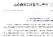 """北京市将实施高精尖产业""""八大工程"""""""