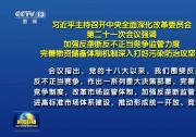 习近平主持召开中央全面深化改革委员会会议:加强反垄断反不正当竞争监管力度 完善物资储备