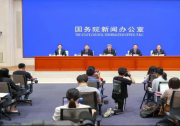 全面推动长江经济带发展的财税支持措施有关情况 国务院政策例行吹风会文字实录