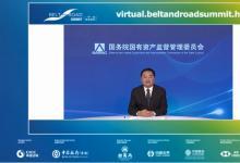 """郝鹏通过视频形式出席香港第六届""""一带一路""""高峰论坛并致辞"""